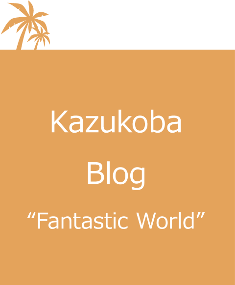 "Kazukoba Blog ""Fantastic World"""
